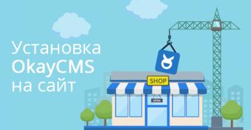 Как установить OkayCMS 2.0 на сайт